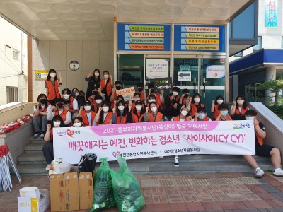 청소년 자원봉사단 5월 활동