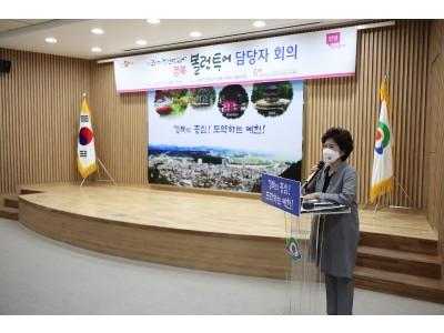 경북 볼런투어 담당자 회의