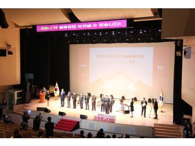 2020 경상북도 자원봉사대회