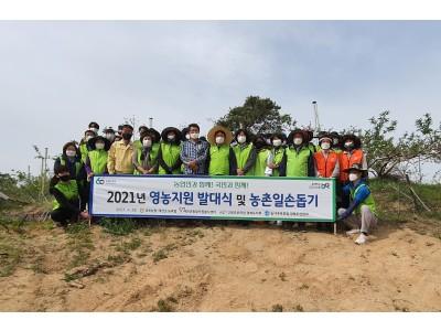 2021년 영농지원 발대식 및 농촌일손돕기