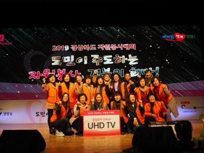 2019 경상북도 자원봉사대회 참가