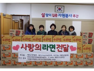 예천관내 지역아동센터에 '사랑의 라면' 전달
