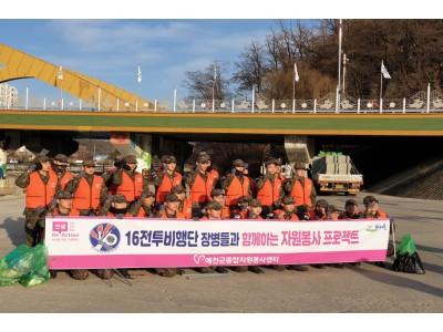 2020년 16전투비행단 장병들과 함께하는 자원봉사 프로젝트(1월활동)