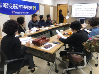 사단법인 예천군종합자원봉사센터 총회