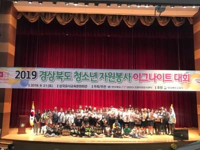 2019 경상북도 청소년 자원봉사 이그나이트 대회