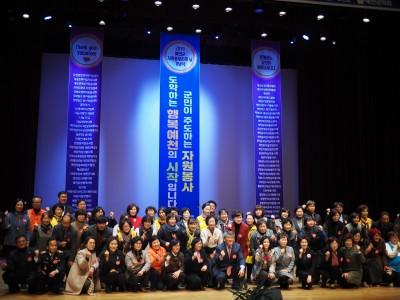 2019 예천군 자원봉사의날 기념식