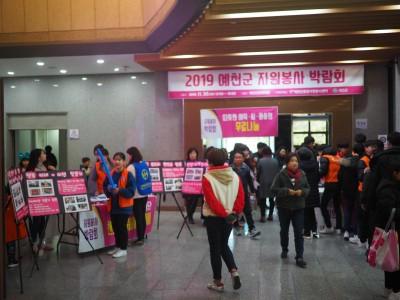 2019 자원봉사 박람회