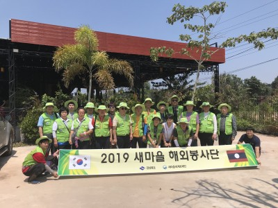 2019 새마을 해외봉사단 파견
