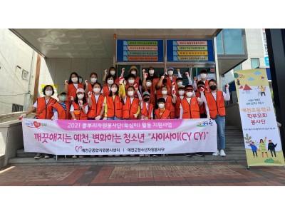 청소년 자원봉사단 7월 활동
